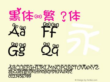 黑体-繁 ?体 7.0d21e1 Font Sample