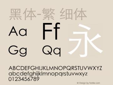 黑体-繁 细体 7.0d6e1 Font Sample