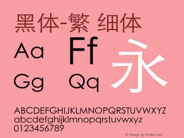 黑体-繁 细体 7.0d17e1 Font Sample
