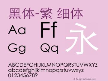 黑体-繁 细体 8.0d1e1 Font Sample