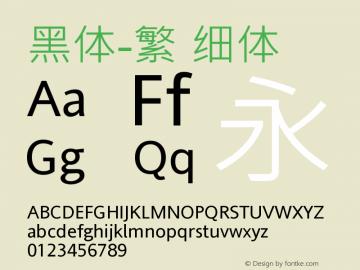 黑体-繁 细体 7.1d1e1 Font Sample