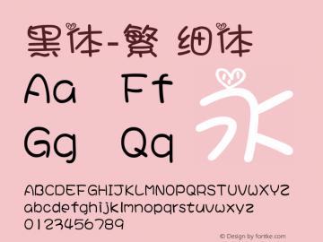 黑体-繁 细体 7.0d21e1 Font Sample