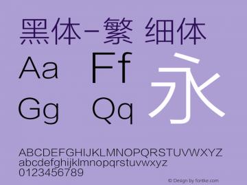 黑体-繁 细体 7.0d13e1 Font Sample