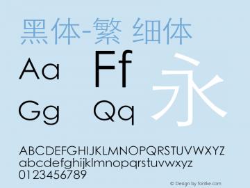 黑体-繁 细体 8.0d2e2 Font Sample