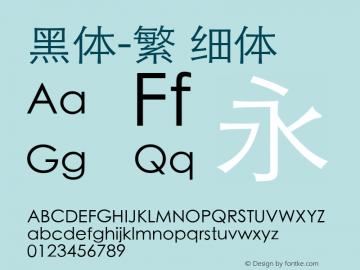 黑体-繁 细体 9.0d5e1 Font Sample