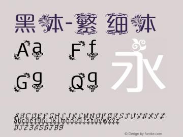 黑体-繁 细体 7.0d12e2 Font Sample