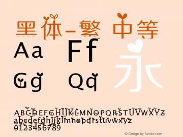 黑体-繁 中等 6.1d26e1 Font Sample