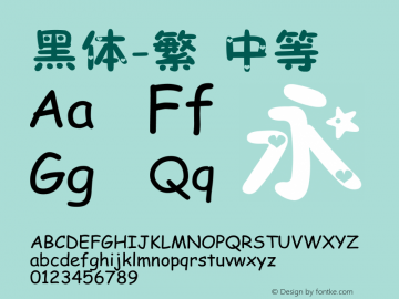 黑体-繁 中等 7.0d21e1 Font Sample