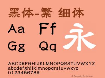 黑体-繁 细体 10.0d4e2 Font Sample