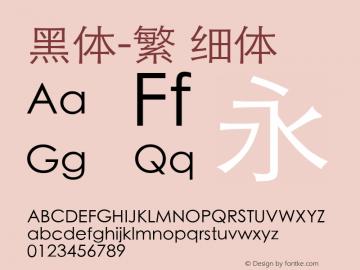 黑体-繁 细体 10.0d5e1 Font Sample