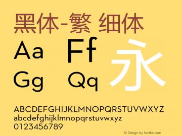 黑体-繁 细体 10.0d6e1 Font Sample