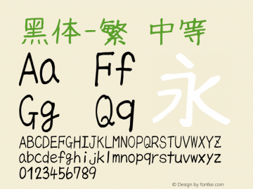 黑体-繁 中等 10.0d4e2 Font Sample