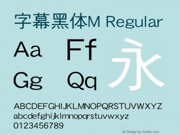 字幕黑体M Regular Version 3.00图片样张