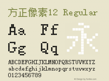 方正像素12 Regular Version 1.00图片样张