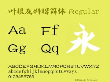 叶根友特楷简体 Regular Version 1.00 September 23, 2009, initial release图片样张