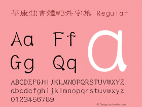 華康隸書體W3外字集 Regular Version 2.00图片样张