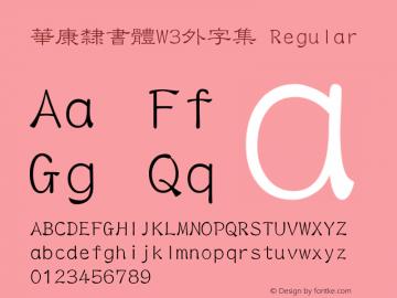 華康隸書體W3外字集 Regular Version 2.00 Font Sample