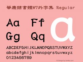 華康隸書體W7外字集 Regular Version 2.00图片样张