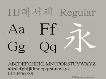 HJ해서체 Regular TrueType Font Creat HanJin图片样张