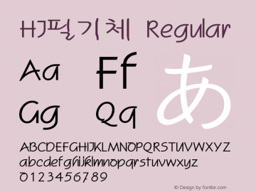 HJ필기체 Regular TrueType Font Creat HanJin Font Sample