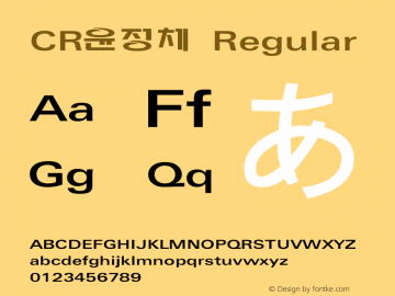 CR윤정체 Regular Ver 1.01 Font Sample
