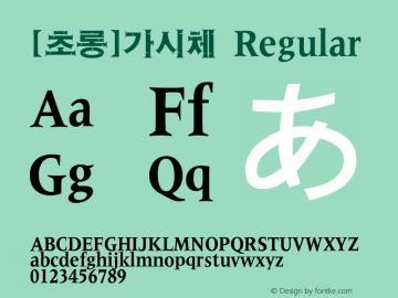 [초롱]가시체 Regular Ver 1.01(초롱테크:1998년10월) Font Sample