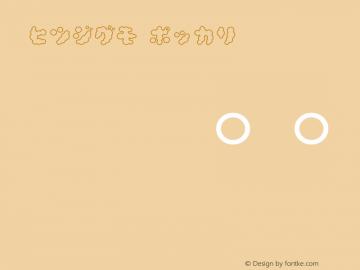 ヒツジグモ-ポッカリ Regular 1.0图片样张