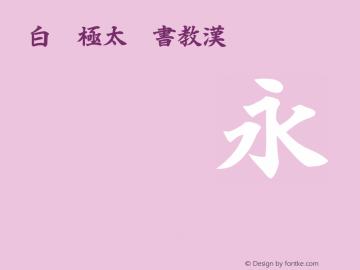 白舟極太楷書教漢 Regular 1.0 Font Sample