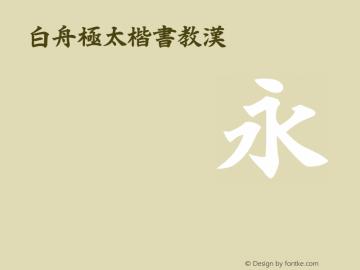 白舟極太楷書教漢 Regular Version 2.00 Font Sample