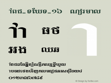 ABC-TEXT-16 Normal 1.0 Thu Oct 20 02:16:02 1994 Font Sample