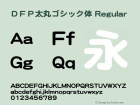 DFP太丸ゴシック体 Regular Version 2.00 Font Sample