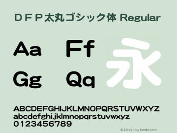 DFP太丸ゴシック体 Regular Version 2.00 Font Sample