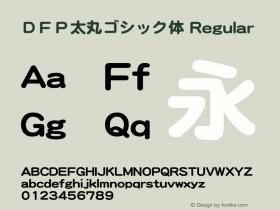 DFP太丸ゴシック体 Regular Version 3.100 Font Sample