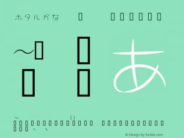 ホタルかな清音-B Regular 1.0图片样张