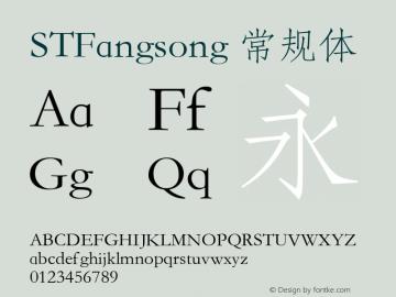 STFangsong 常规体 8.0d5e1图片样张
