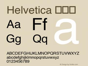 Helvetica 常规体 9.0d5e2 Font Sample