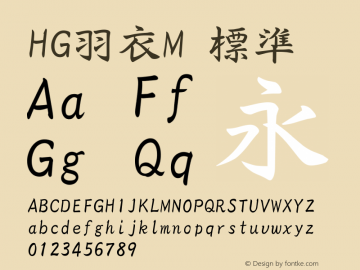 HG羽衣M 標準 Version 3.00图片样张
