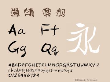 谭体 常规 Version 1.00 January 29, 2011, initial release Font Sample