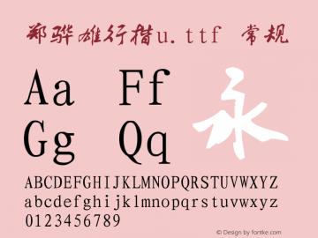 郑骅雄行楷u.ttf 常规 Version 2.00 March 13, 2011图片样张