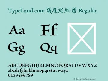 TypeLand.com 儀鳳寫經體 Regular Version 1.003;PS 1;hotconv 1.0.57;makeotf.lib2.0.21895图片样张