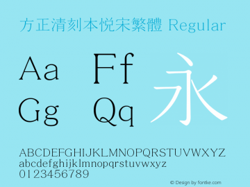 方正清刻本悦宋繁体 Regular Version 1.00 Font Sample
