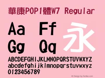 華康POP1體W7 Regular 1 Aug., 1999: Unicode Version 1.00 Font Sample