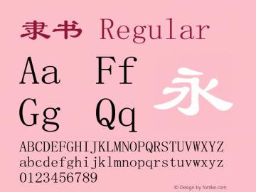 隶书 Regular v3.00 Font Sample