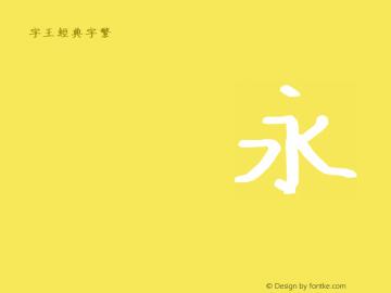 字王经典字繁zwjdt002f Regular zw2012 http://www.ziwang.com图片样张