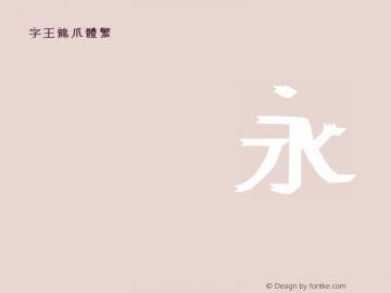 字王龙爪体繁zwlzt011f Regular zw2012 http://www.ziwang.com图片样张
