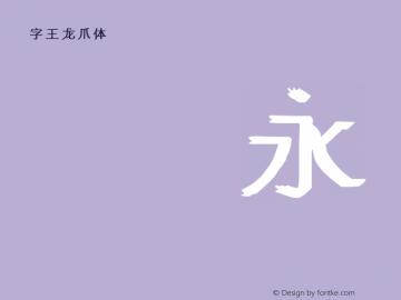 字王龙爪体zwlzt035 Regular zw2012 http://www.ziwang.com图片样张