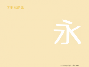 字王龙爪体zwlzt058 Regular zw2012 http://www.ziwang.com Font Sample