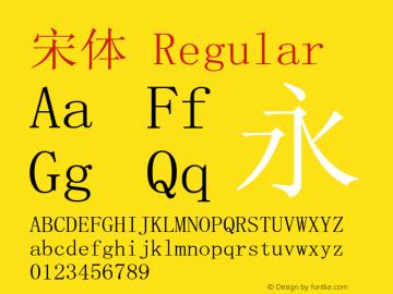宋体 Regular Version 2.92 Font Sample