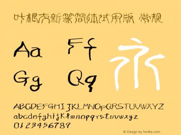 叶根友新篆简体试用版 常规 Version 1.00 July 20, 2012,yegenyouxinzhuan图片样张