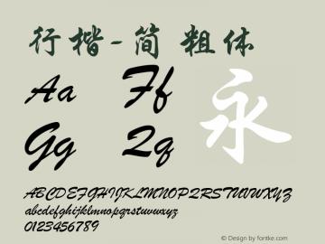 行楷-简 粗体 8.0d1e1 Font Sample